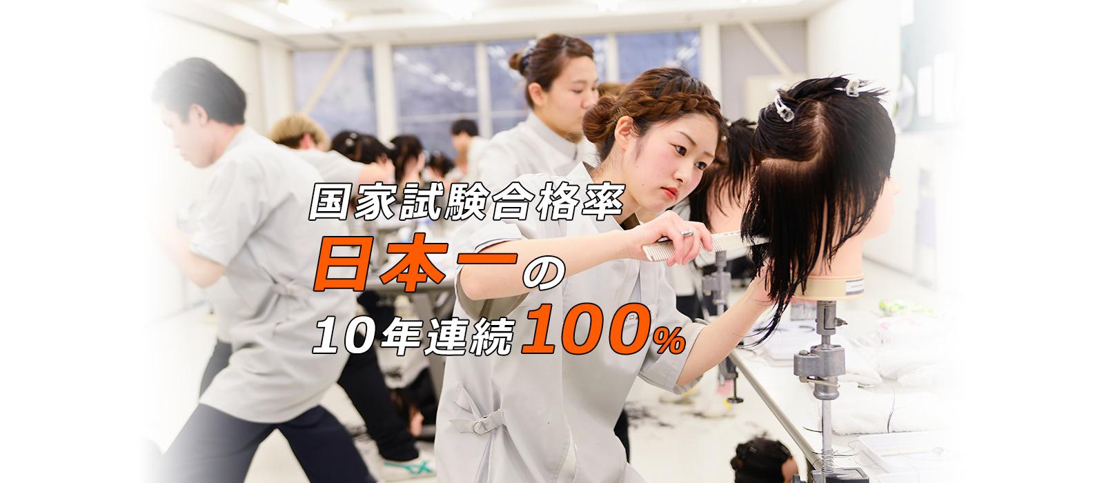 国家試験合格率日本一